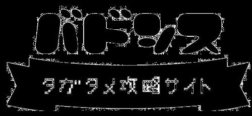 #バドシス 〜タガタメ攻略ブログ〜