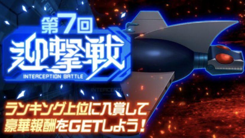 【スパロボDD】第7回迎撃戦攻略情報まとめ
